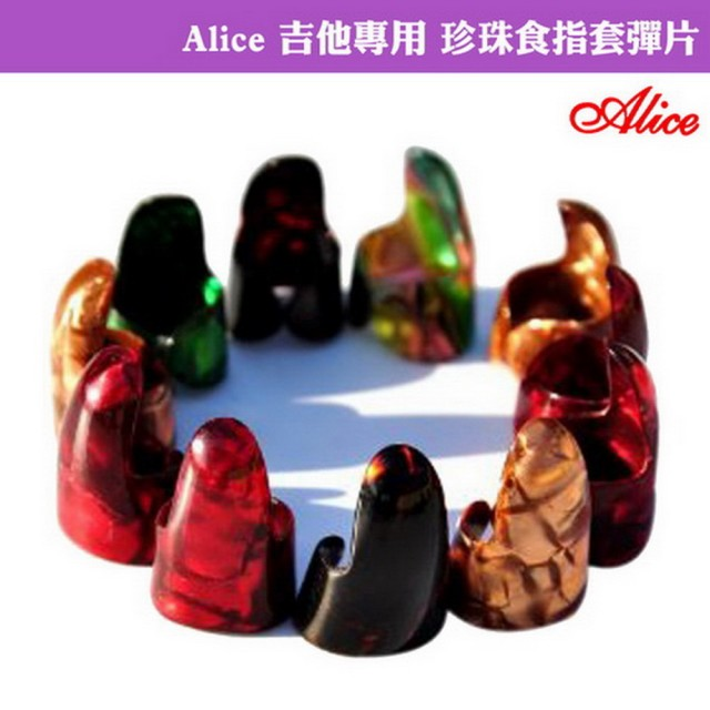 【美佳音樂】Alice 珍珠食指套彈片盒裝-3入(木吉他/電吉他專用)