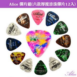 【美佳音樂】Alice 彈片組-六款厚度珍珠彈片12入(木吉他/電吉他/貝士專用)