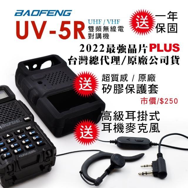 【寶峰】UV-5R(雙頻對講機)