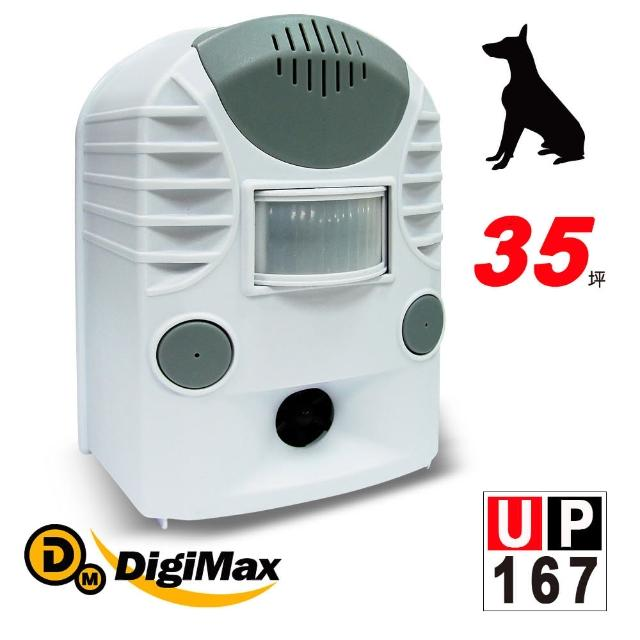 【DigiMax】★UP-167 錄音式寵物行為訓練器(培養特定範圍出入習慣)