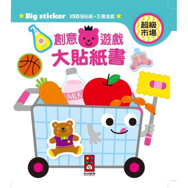 【風車圖書】超級市場-創意遊戲大貼紙書