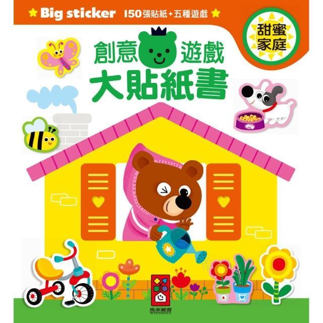 【風車圖書】甜蜜家庭-創意遊戲大貼紙書