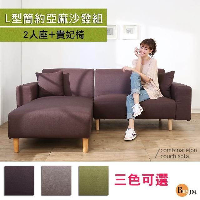 【BuyJM】布里諾亞麻布實木腳二人座L型沙發(3色)