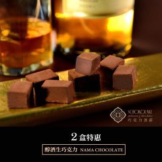 【巧克力雲莊-買1送1】醇酒生巧克力x2↘任選特惠組(香濃的頂級生巧克力)