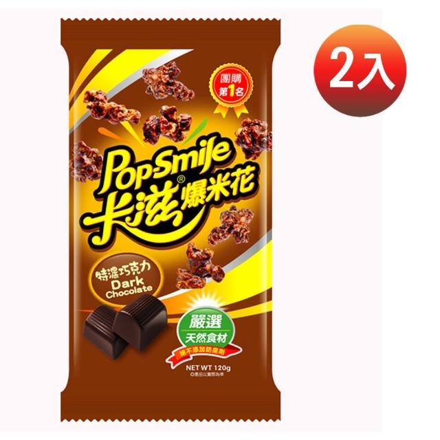 【卡滋】爆米花-特濃巧克力(120g)