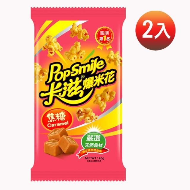 【卡滋爆米花】焦糖(120g)