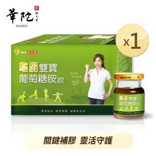 【華陀寶華堂】龜鹿雙寶葡萄糖胺飲1盒(6瓶/盒)