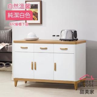 【甜美家】自然溫馨純潔白色4尺餐櫃下座(免運費)