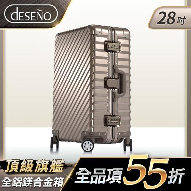 【Deseno】鐵甲武士 L armatura28吋鋁美合金旅行箱(顏色任選)