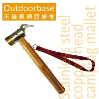 【Outdoorbase】不鏽鋼18/8銅頭營槌(25933)