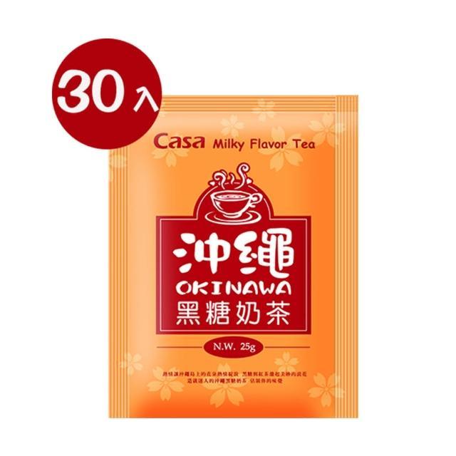 【Casa卡薩】日式風味奶茶-沖繩黑糖奶茶30入