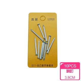 【異展】鋼釘3.8CM-10PCS