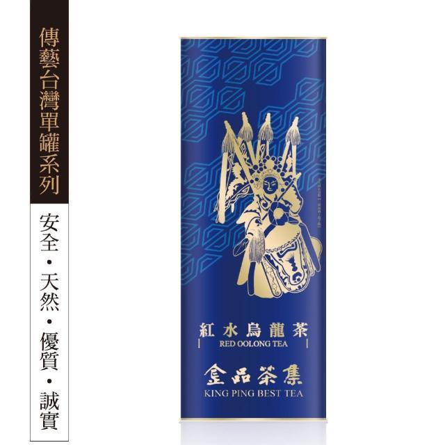【金品茶集】傳藝台灣單罐系列 紅水烏龍茶75g