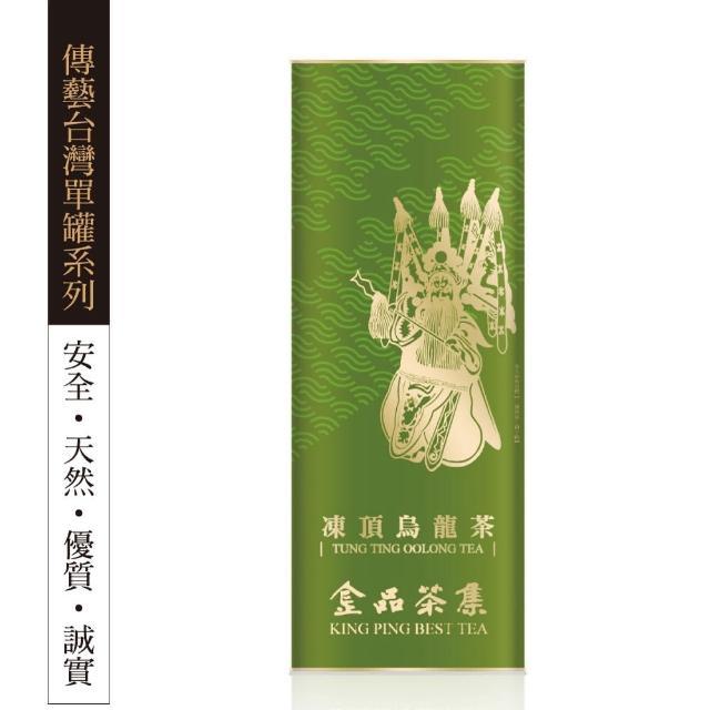 【金品茶集】傳藝台灣單罐系列 凍頂烏龍茶75g(台灣知名烏龍茶)