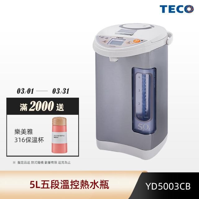 【TECO東元】5L五段溫控熱水瓶 YD5003CB
