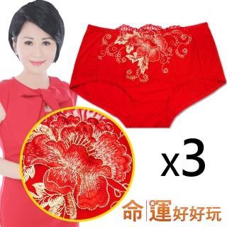 【命運好好玩】富貴牡丹有錢花紅財褲3件超值組(送黃金吉祥話紅包-女款)