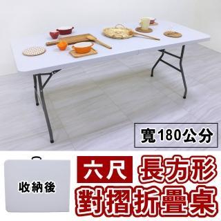 【美佳居】寬180公分-對疊塑鋼折疊桌/書桌/電腦桌/餐桌/工作桌/野餐桌/拜拜桌(象牙白色)