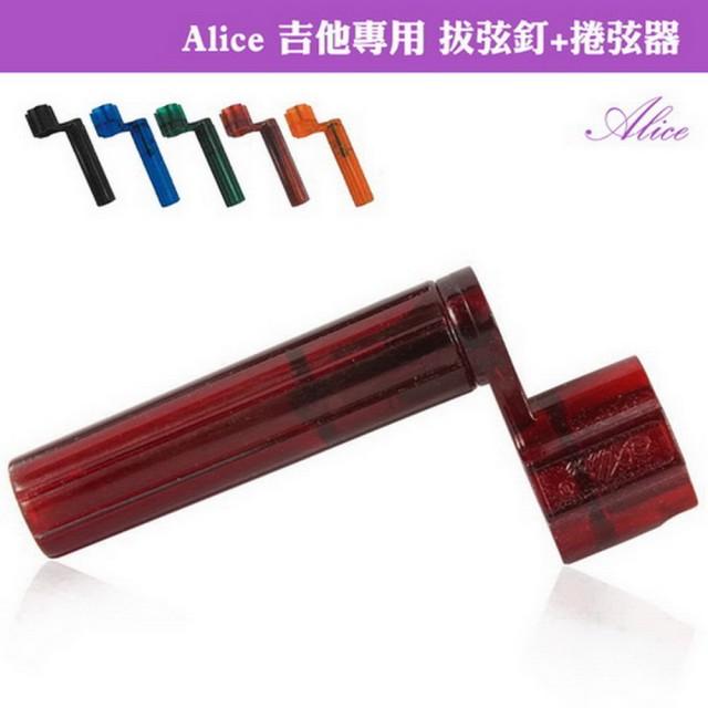 【美佳音樂】Alice 拔弦釘+捲弦器-贈彈片(吉他/烏克麗麗專用)