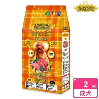 ~東方 OFS~ 成犬 2kg^(牛肉蔬果^)