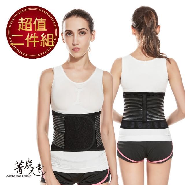 【菁炭元素】MIT新一代可調式全彈力科技透氣束腹挺背護腰帶(熱銷2件組)