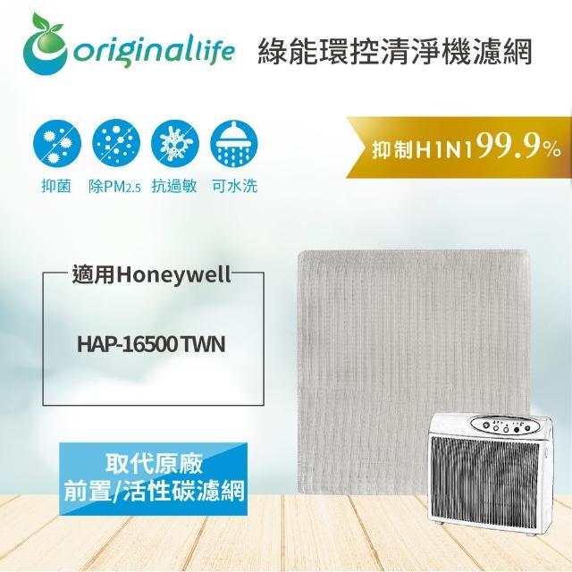 【Original Life】適用Honeywell:HAP-16500-TWN 空氣清淨機濾網★長效可水洗