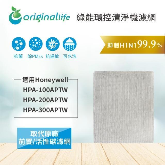 【Original Life】適用HoneyWell:HPA-100APTW 長效可水洗★空氣清淨機濾網