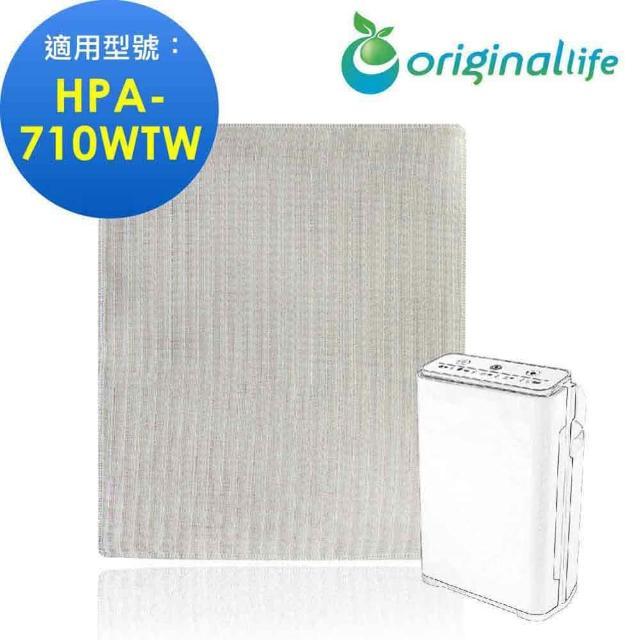 【Original Life】適用HoneyWell:HPA-710WTW 空氣清淨機濾網★長效可水洗