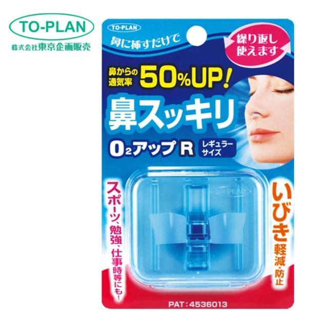 To Plan 日本通鼻止鼾器(L)