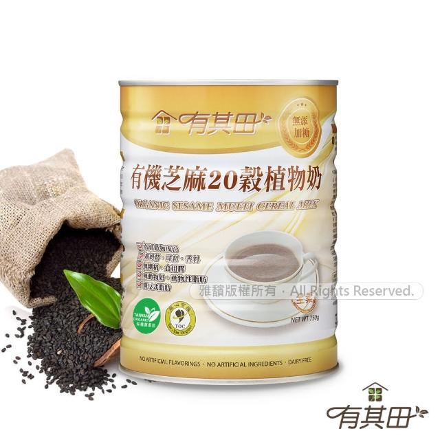 【有其田】有機芝麻20穀植物奶-無添加糖(750g/罐)