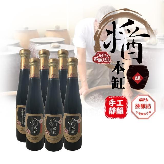 【醬本缸】365天釀造秋釀首批手工黑金醬油(超值六入組)