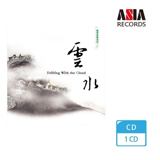 【亞洲唱片】雲水(書香音樂系列)