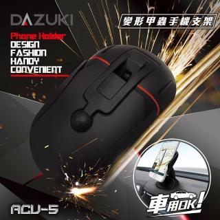 【DAZUKI】變形甲蟲收納型任意黏凝膠吸盤支架(ACU-5)