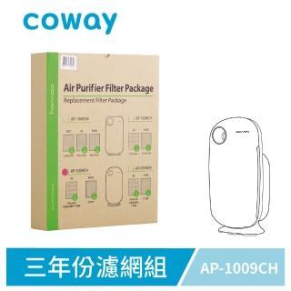 【1215前滿兩萬送日本IRIS除蹣機】Coway 空氣清淨機三年份濾網(加護抗敏型 AP-1009CH)