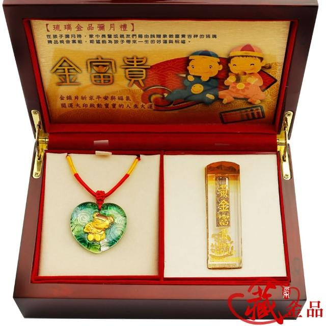 【A+】藏金品 最佳女寶寶-琉璃金品彌月禮(招財金箔印章禮盒組)