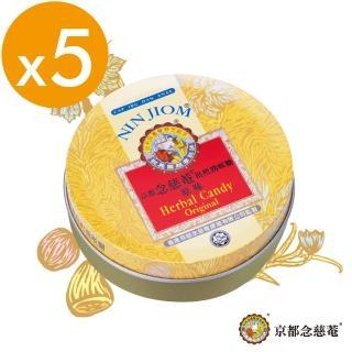 【京都念慈菴】枇杷潤喉糖-原味 60g鐵盒(5盒組)