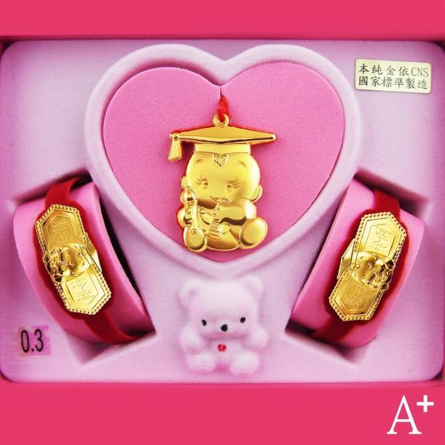 【A+】小博士彌月金飾套組35130(0.3錢)