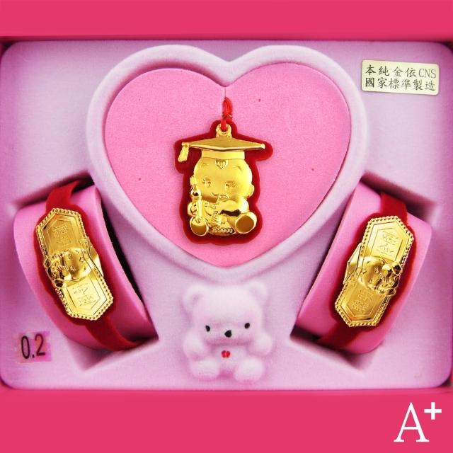 【A+】小小博士彌月金飾套組33620(0.2錢)