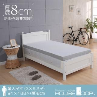 【House Door】超吸濕排濕表布8cm厚乳膠+竹炭記憶雙膠床墊(單人3尺)