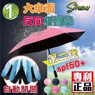 【SINEW優傘鋪】大傘面2代強化自動開關折疊反向晴雨傘(1入x8骨自動開收折疊傘)
