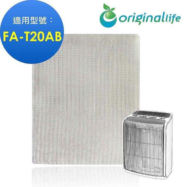 【Original Life】適用3M:FA-T20AB 極淨型 空氣清淨機濾網★長效可水洗(10坪)