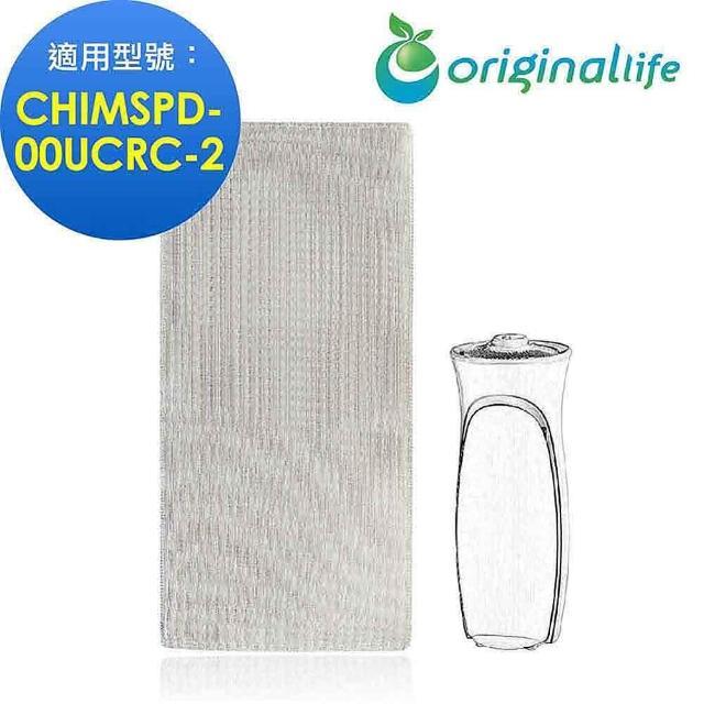 【Original life】適用3M:CHIMSPD-00UCRC-2超濾淨型 靜音款 長效可水洗★空氣清淨機濾網