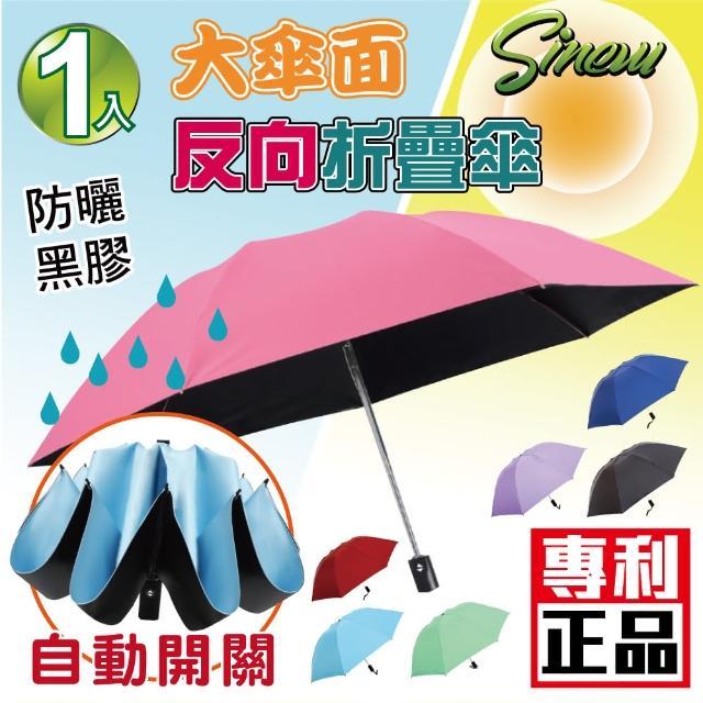 【SINEW優傘鋪】1入自動開關折疊反向晴雨傘(7骨輕巧款)