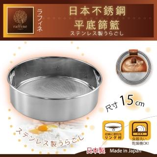 【日本Raffine】不銹鋼平底麵粉篩-15cm(日本製)