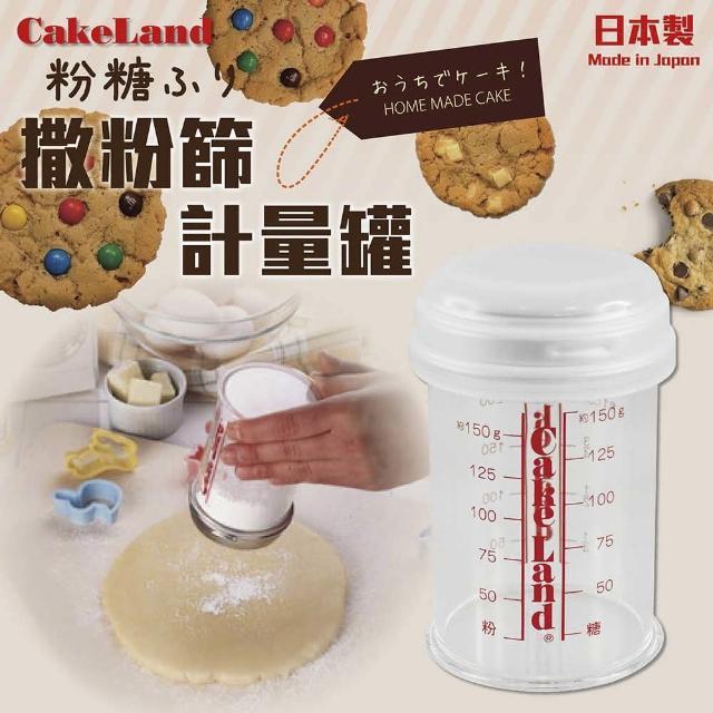 【日本CakeLand】撒糖粉刻度附蓋計量罐(日本製)