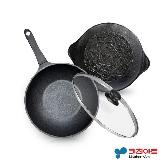 【韓國Kitchen Art】原石雙鍋組(炒鍋+湯鍋28cm)