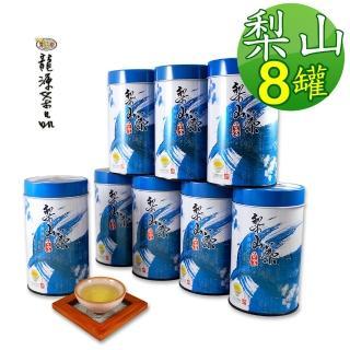 【龍源茶品】春茶鮮摘-梨山特選手採高冷青茶葉8罐組(150g/罐-共2斤/附提袋)