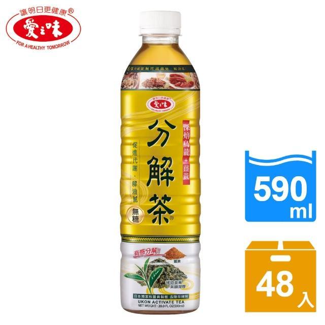 【愛之味】分解茶﹝秋薑黃﹞590ml*48入(兩箱組)