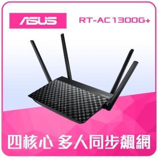 【ASUS】RT-AC1300G+ 雙頻無線分享器(黑)