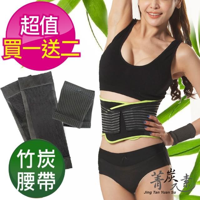 【菁炭元素】嚴選百和竹炭紗高密度可調式加厚保暖除臭護腰帶 一件組(加贈竹炭護膝及護腕)