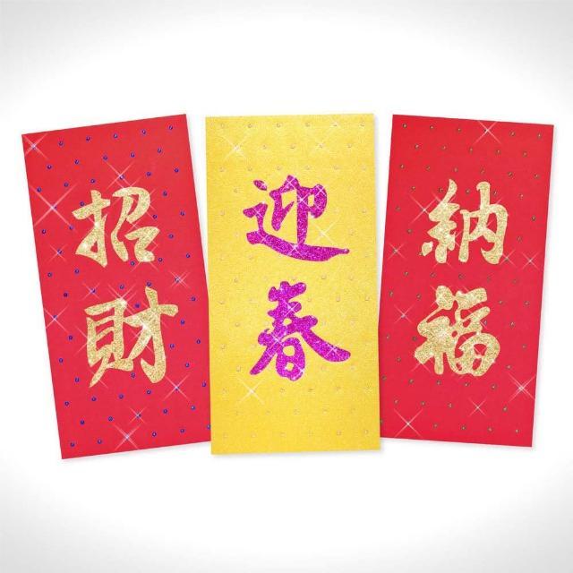 【GFSD璀璨水鑽精品】璀璨萬用紅包袋(迎春納福招財運)